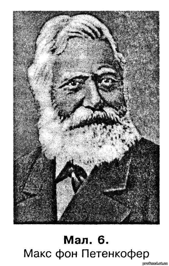 Засновником сучасної експериментальної гігієни М. Петенкофер